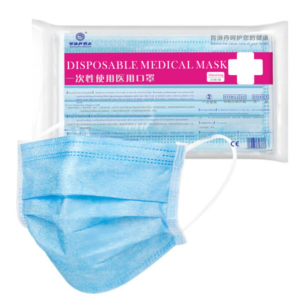 Bonpack Medical Face Masks